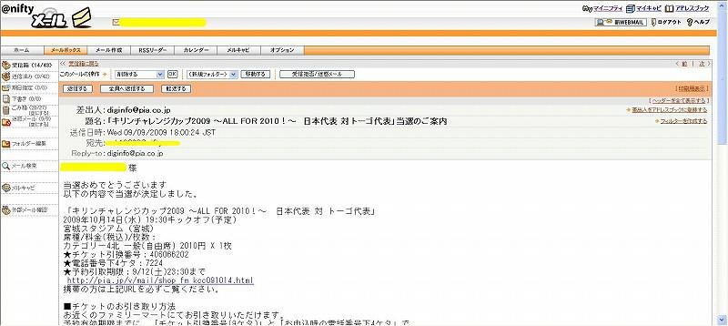 「キリンチャレンジカップ2009 ~ALL FOR 2010!~ 日本代表 対 トーゴ代表」のチケット抽選で当選!