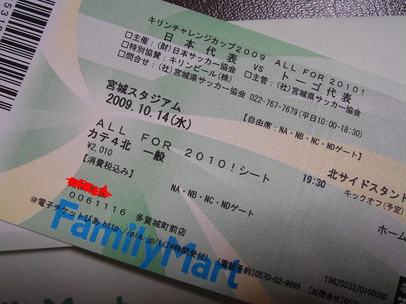 カテゴリー4のホーム側一般自由席で2,010円
