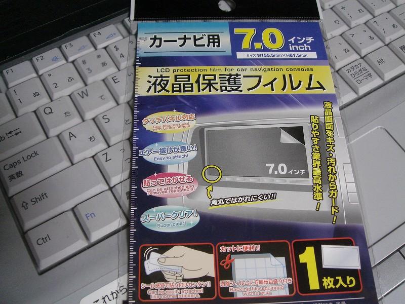 7.0inchカーナビ用の液晶保護フィルム